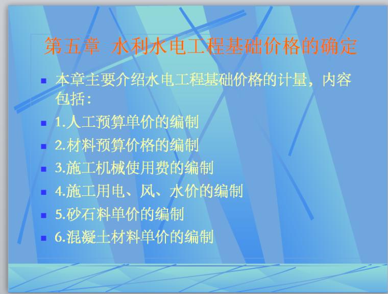 水利水电工程预算(完整版)_6