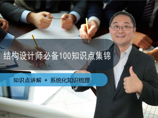 结构设计师必备100知识点豪华锦集!