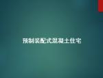 预制装配式混凝土住宅工程工艺介绍