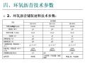 环氧沥青产品介绍(37页)
