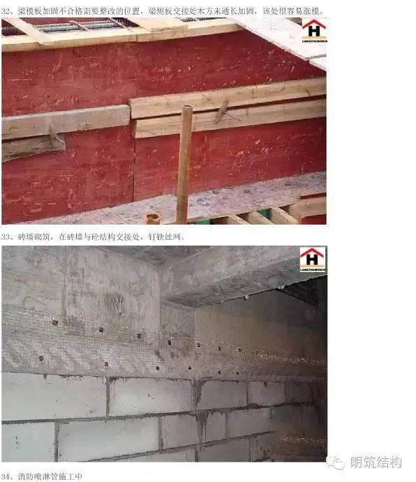 建筑、结构、施工全过程经验图解_17