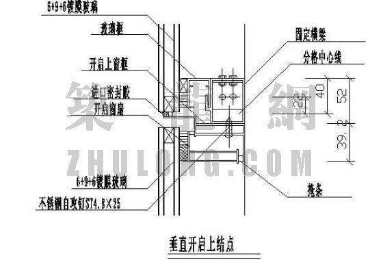 幕墙垂直开启节点示意图