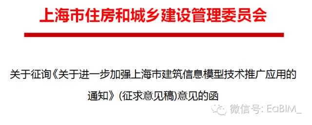 《关于进一步加强上海市BIM技术推广应用的通知》征求意见稿
