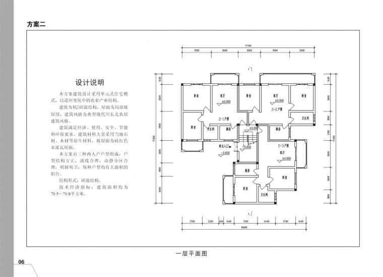 新农村建设农房设计(7个方案,可供参考,实用美观)-6.jpg