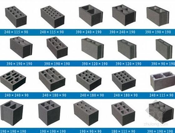 建筑工程施工现场质量通病控制总结汇报(砌体 混凝土 附图丰富)