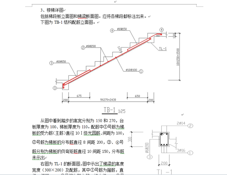 土建造价基础知识讲义_5