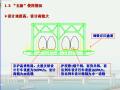[南京]大胜关长江大桥施工情况汇报(共89页)