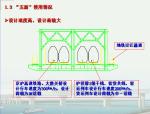 【南京】大胜关长江大桥施工情况汇报(共89页)
