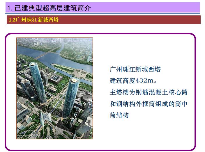 400m以上超高层建设发展面临的新课题(共51页,图文)_1