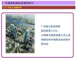 400m以上超高层建设发展面临的新课题(共51页,图文)