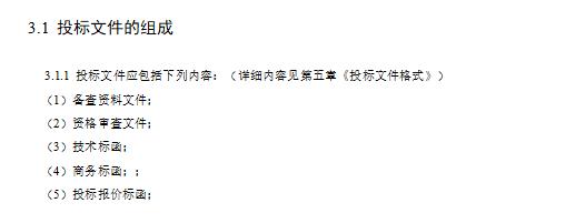 【广东】某农贸市场改造EPC总承包项目(约14152㎡,共133页)_3