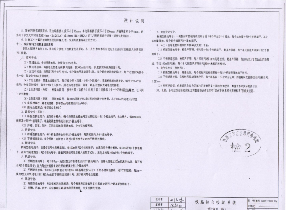 普通铁路高速铁路综合接地图纸_4