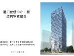 厦门世侨中心工程结构审查报告(342页pdf)