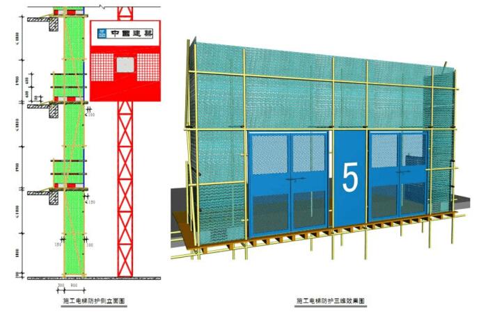建筑工程施工现场安全文明施工标准化图集(图文丰富)_4