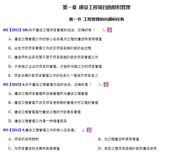 一建工程管理历年真题(2009~2017年)分章节标注页码第一章