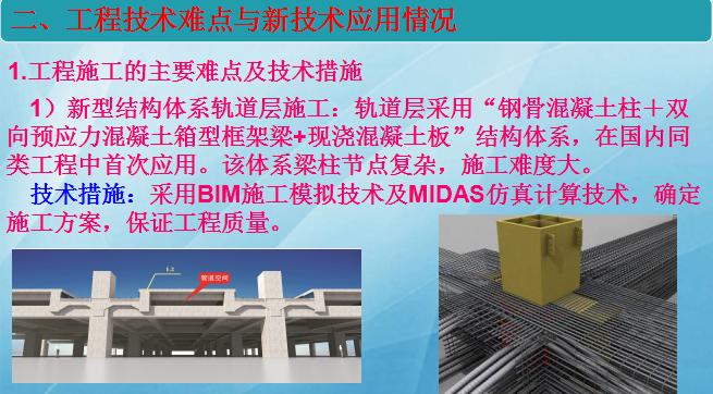 某高铁车站施工质量汇报文件(近百页,附图丰富)_7