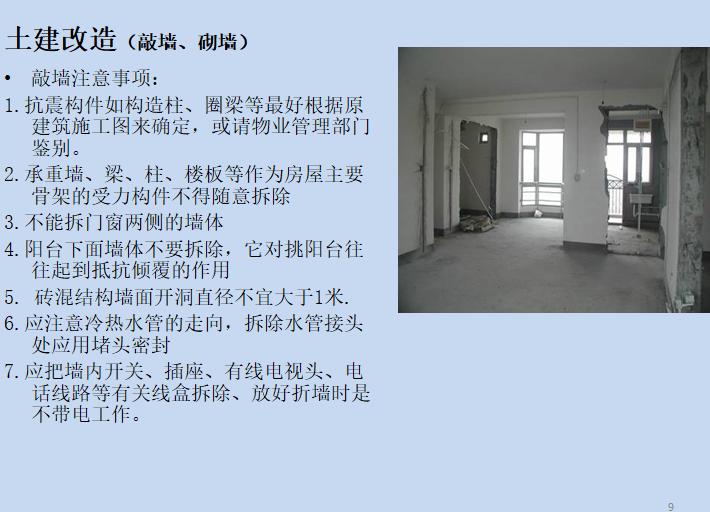 室内装饰装修施工工艺讲义(71页)