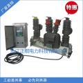 正祺电力ZW32M-12/630-20永磁型真空断路器