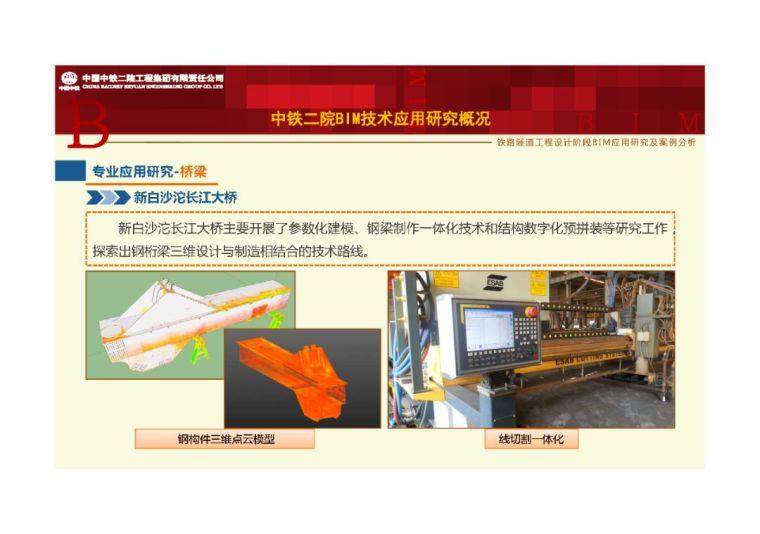 铁路隧道工程设计阶段BIM应用研究及案例分析_11