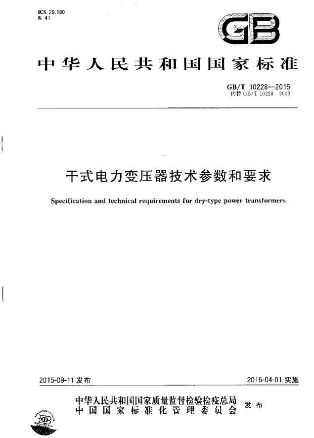 干式电力变压器技术参数和要求
