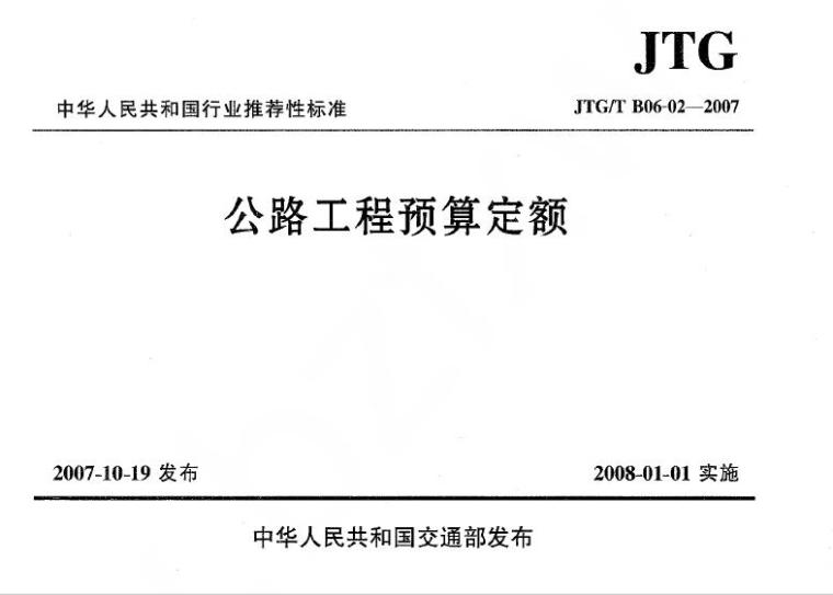 公路工程预算定额(JTGTB06-02-2007)