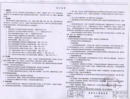 普通铁路高速铁路综合接地图纸_1