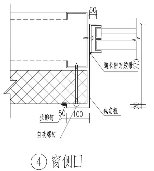 钢结构门、窗安装节点详图_4