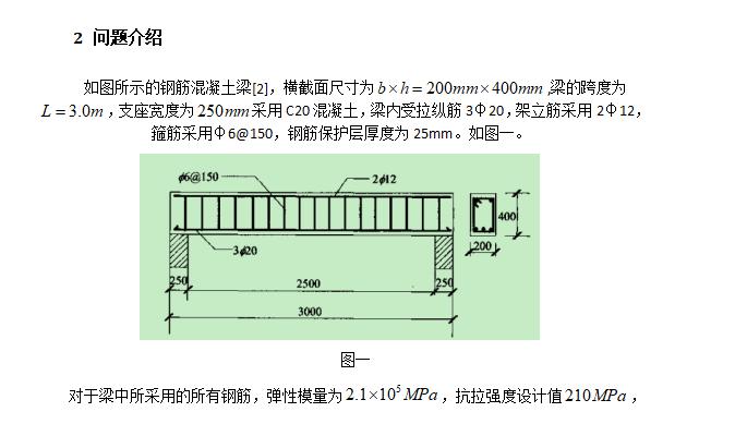 基于ANSYS的钢筋混凝土力学分析_1