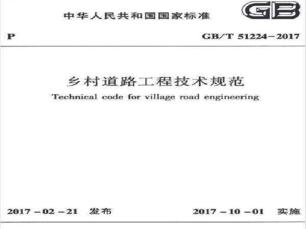 GBT 51224-2017乡村道路工程技术规范