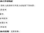 【成都】龙湖小院青城三期建安总承包工程招标文件(共39页)