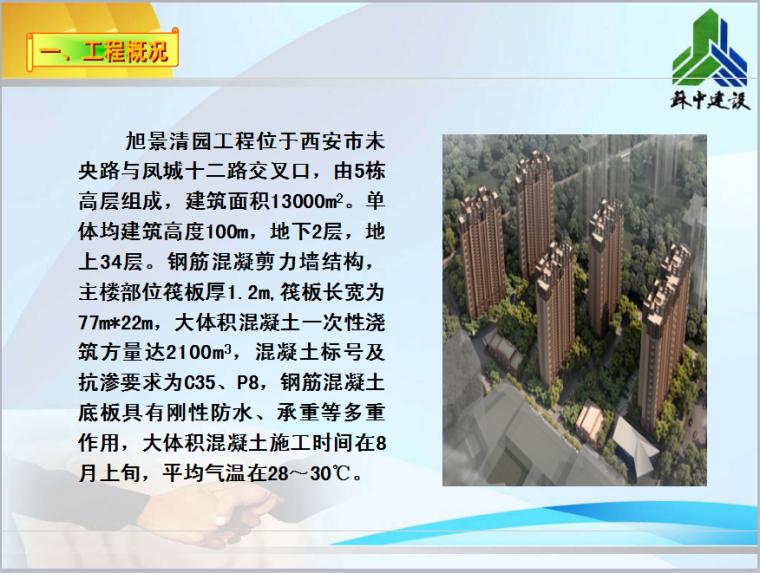 [QC成果]降低大体积混凝土底板裂缝发生率