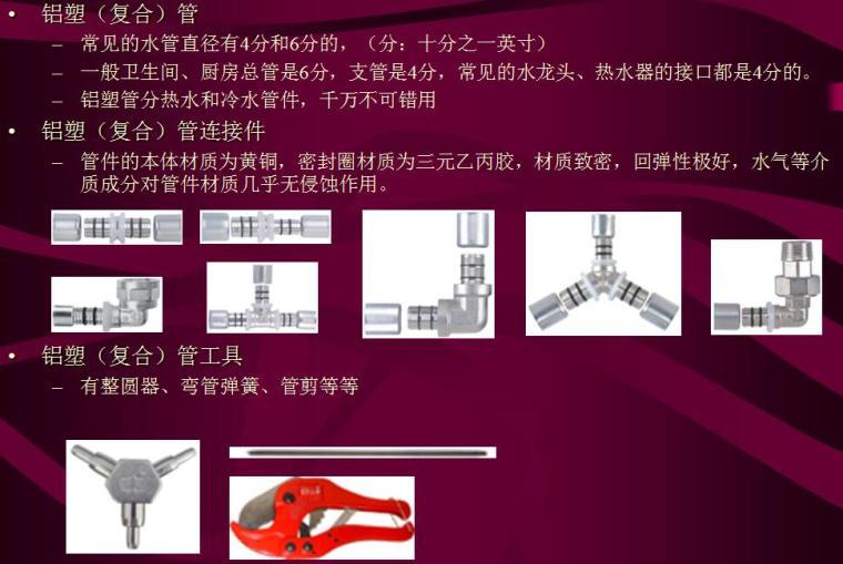 建筑工程室内装修工程施工工艺流程培训PPT(111页,图文并茂)_7