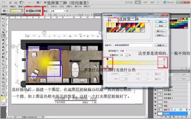室内设计必学技能:彩色平面图PS教程_23