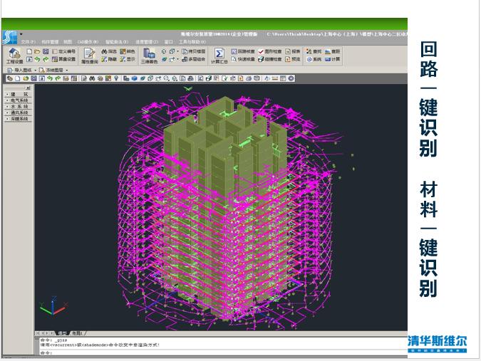 "BIM软件在""上海中心""项目的应用_12"