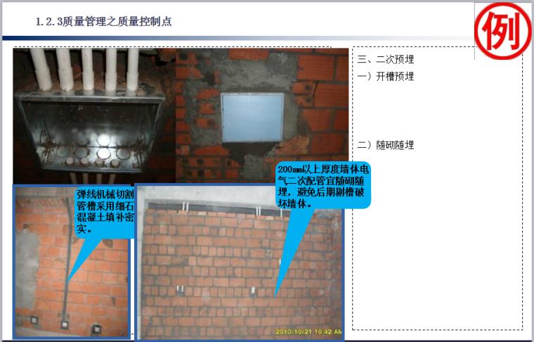知名企业《总分包技术质量交底(总包强弱电安装工程)》模板
