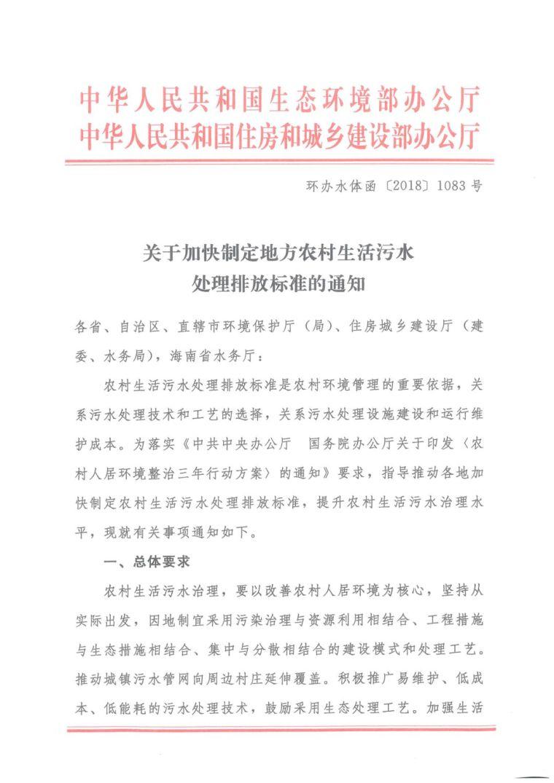 """用划时代的""""标准"""",开启农村污水治理新征途_10"""