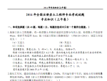 2014年注册岩土工程师考试专业知识试题及答案