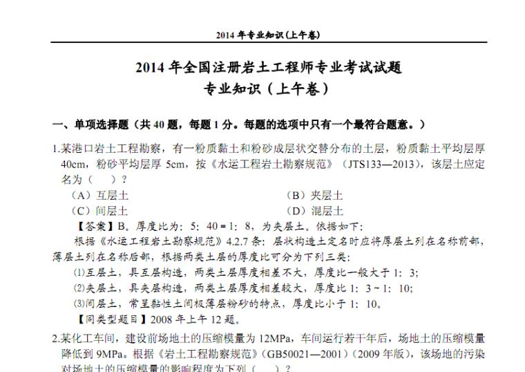 2014年注册岩土工程师考试专业知识试题及答案_1