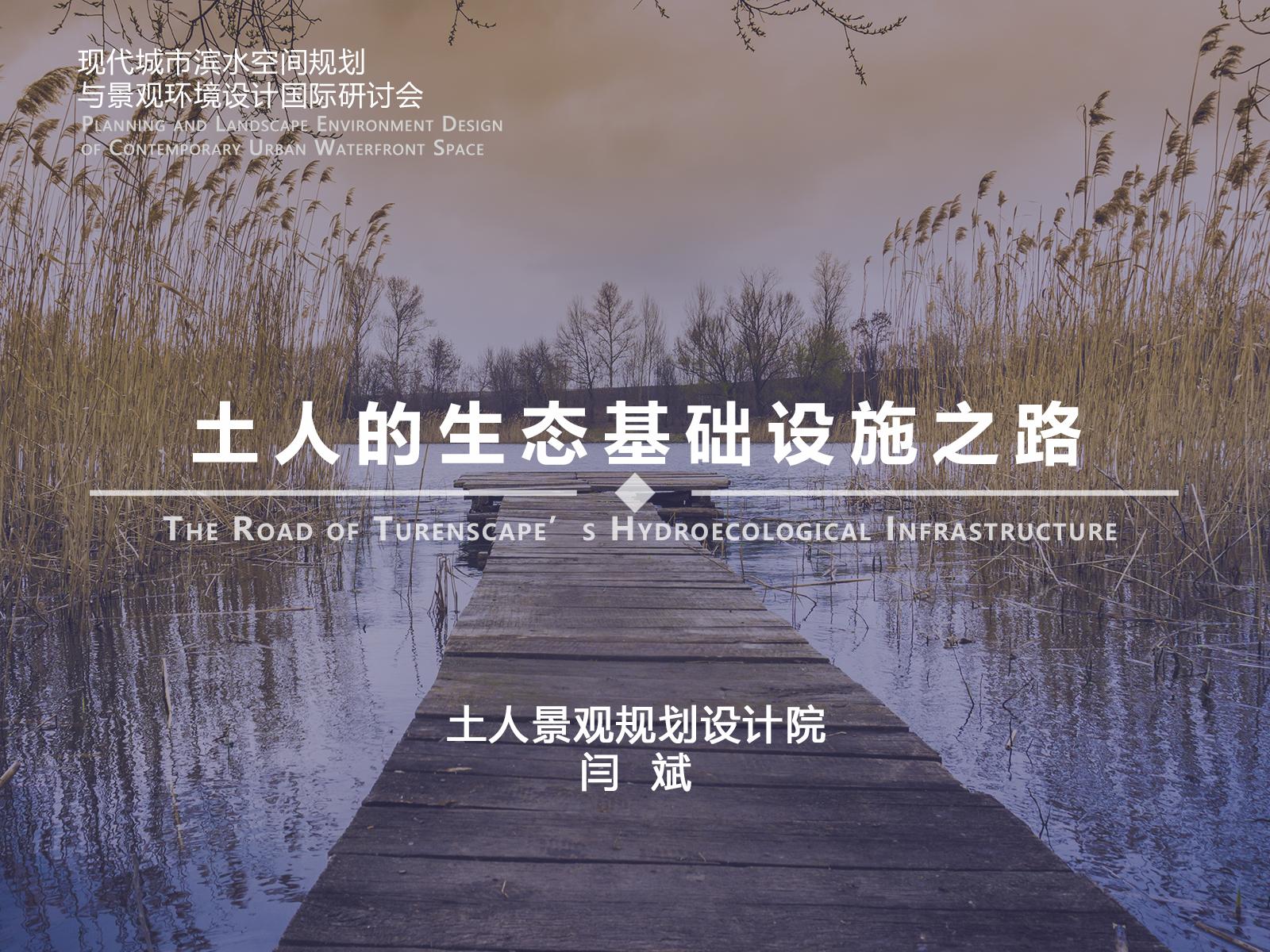 闫斌— 土人的生态基础设施之路—【现代城市滨水空间规划与景观环境设计国际研讨会】