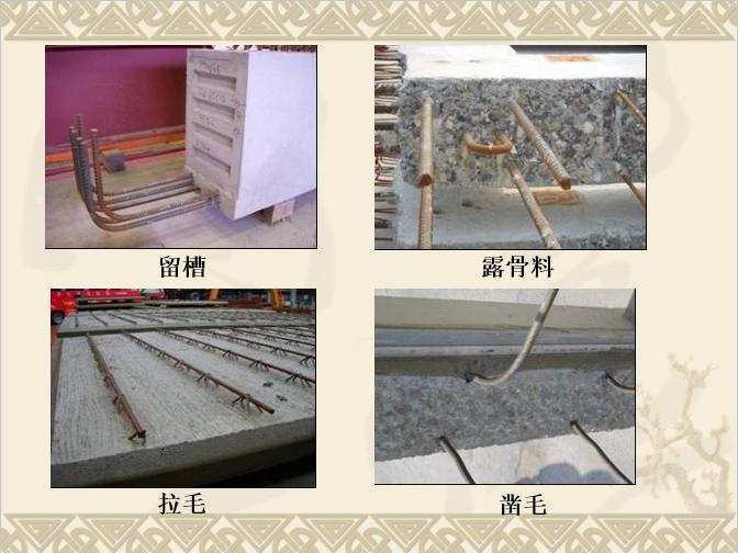 装配式混凝土结构讲义总结(293页ppt,2017.12)_16