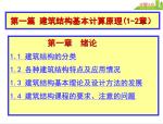 建筑结构课件-清华大学
