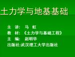 清华大学《土力学与地基基础》