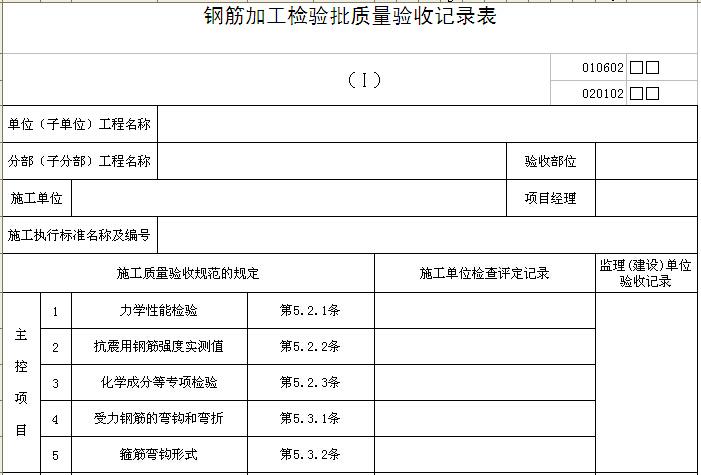 钢筋加工检验批质量验收记录表
