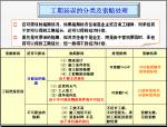 新版施工合同条件下的索赔解读(101页)