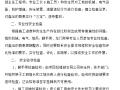 【安徽】安全文明管理制度汇编(共29页)