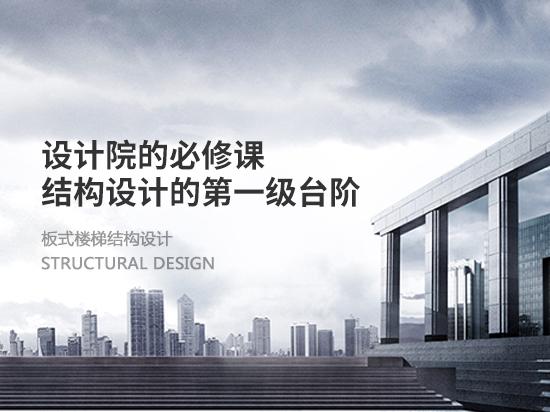 设计院的必修课,结构设计的第一级台阶——楼梯结构设计