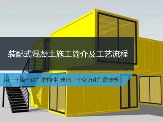 【9.9元体验】装配式混凝土施工简介及工艺流程(带你走出误区 正确认知装配式 )