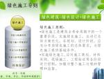 中建绿色施工示范工程(图文)