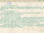 南京市建设工程监理工程师安全培训(共37)