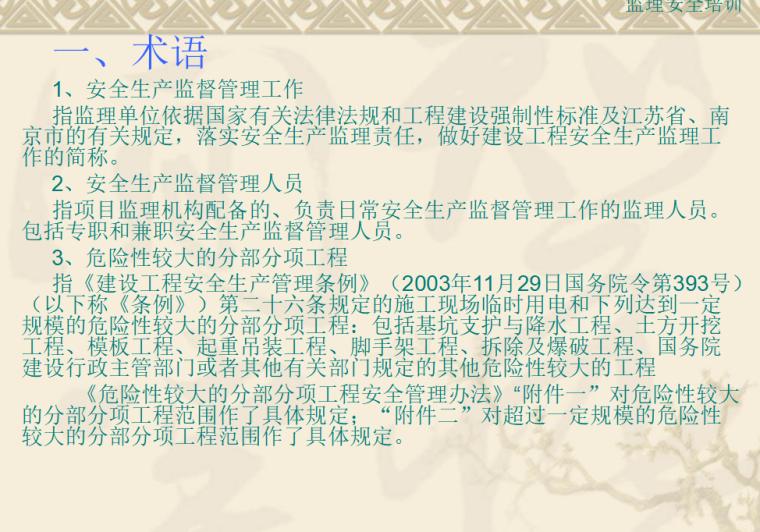 南京市建设工程监理工程师安全培训(共37页)